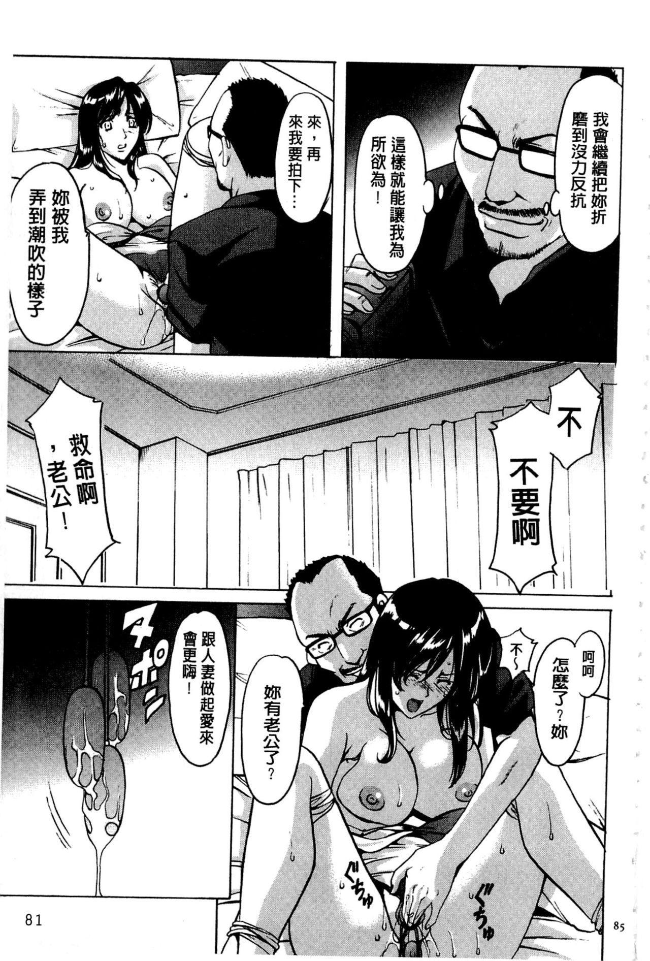 Sennyu Tsuma Satomi Kiroku | 臥底人妻里美 洗腦凌辱的記錄 上集 82