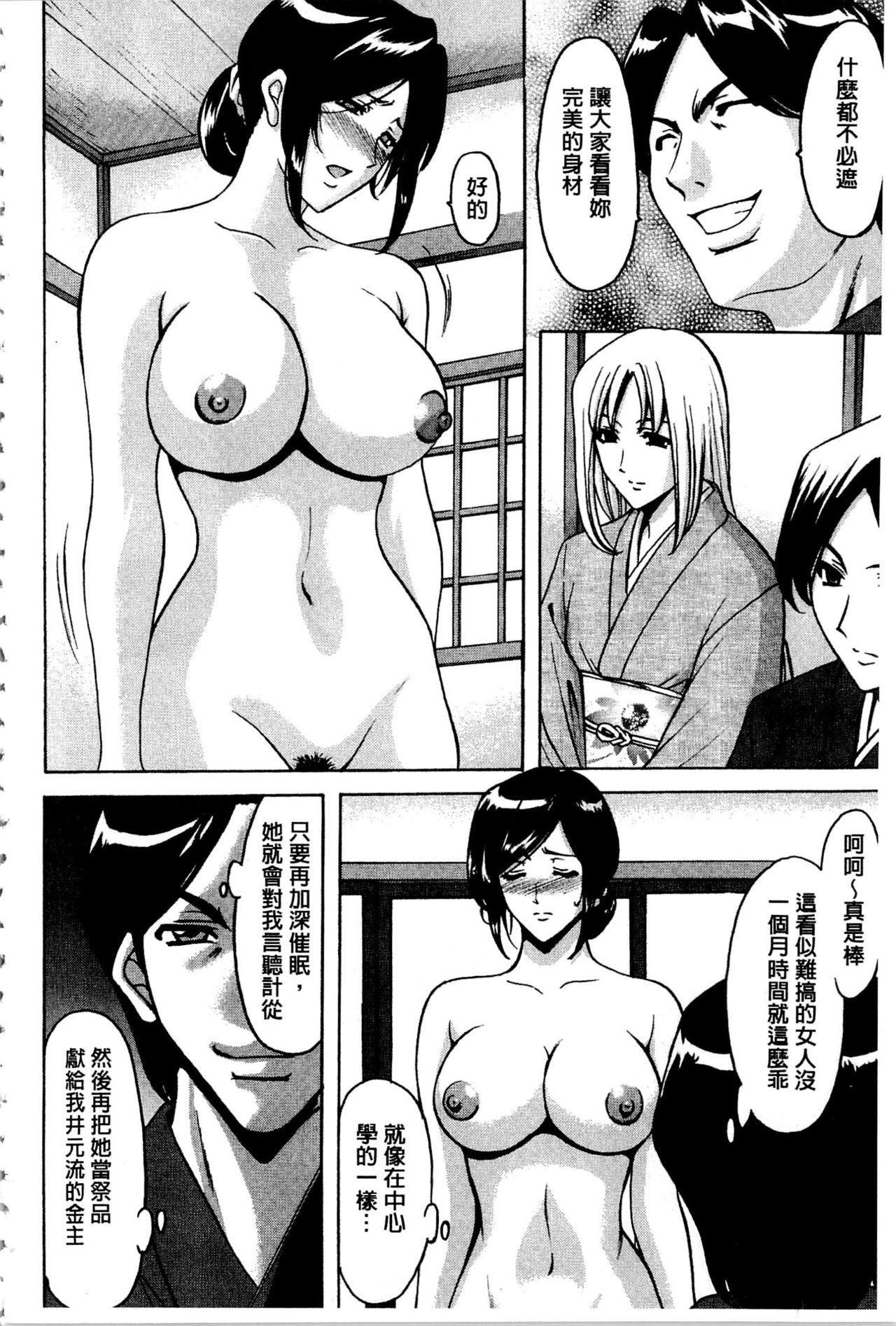Sennyu Tsuma Satomi Kiroku | 臥底人妻里美 洗腦凌辱的記錄 上集 97