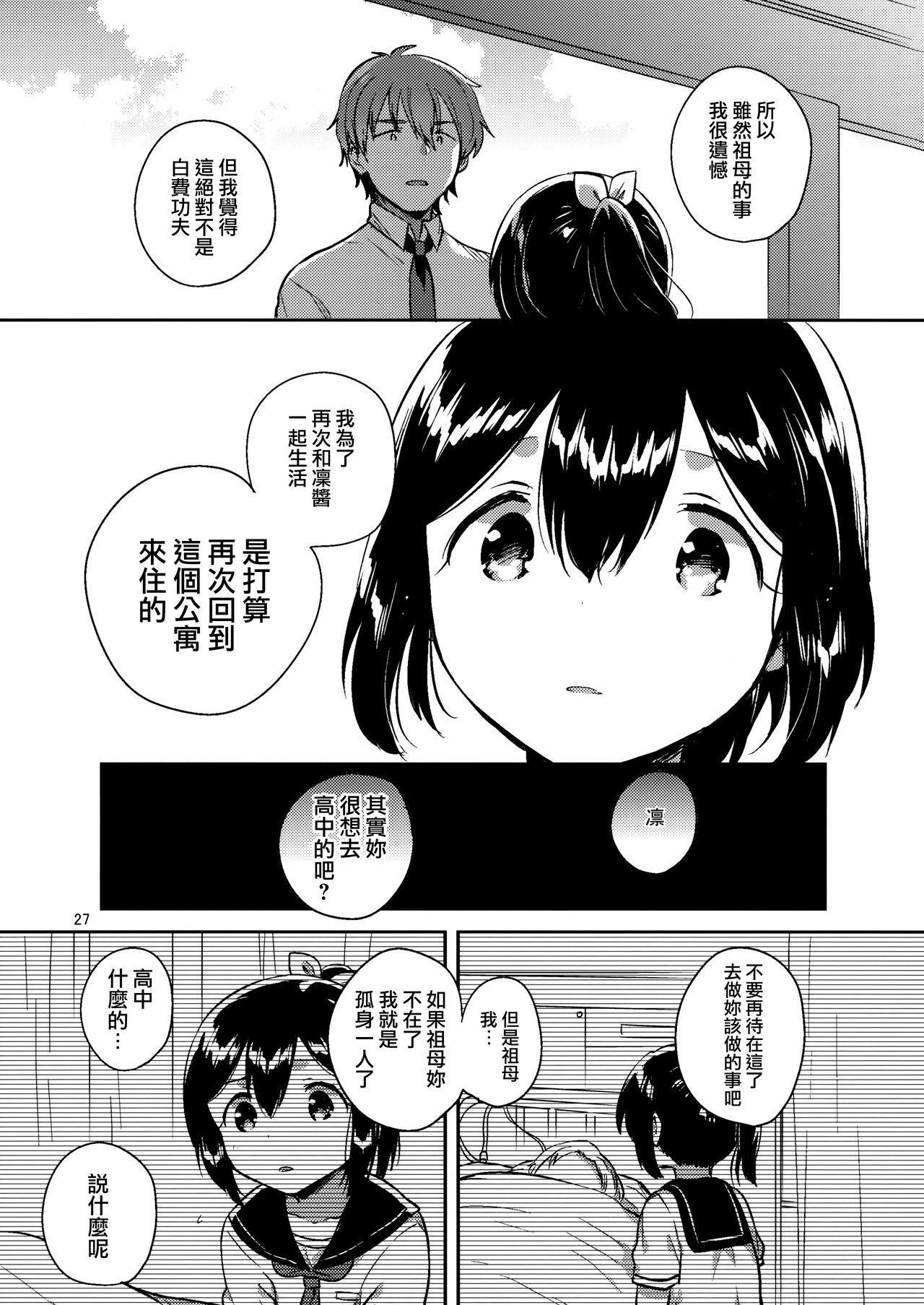 300 Manen Hoshii! + Kaijou Gentei Omakebon 26