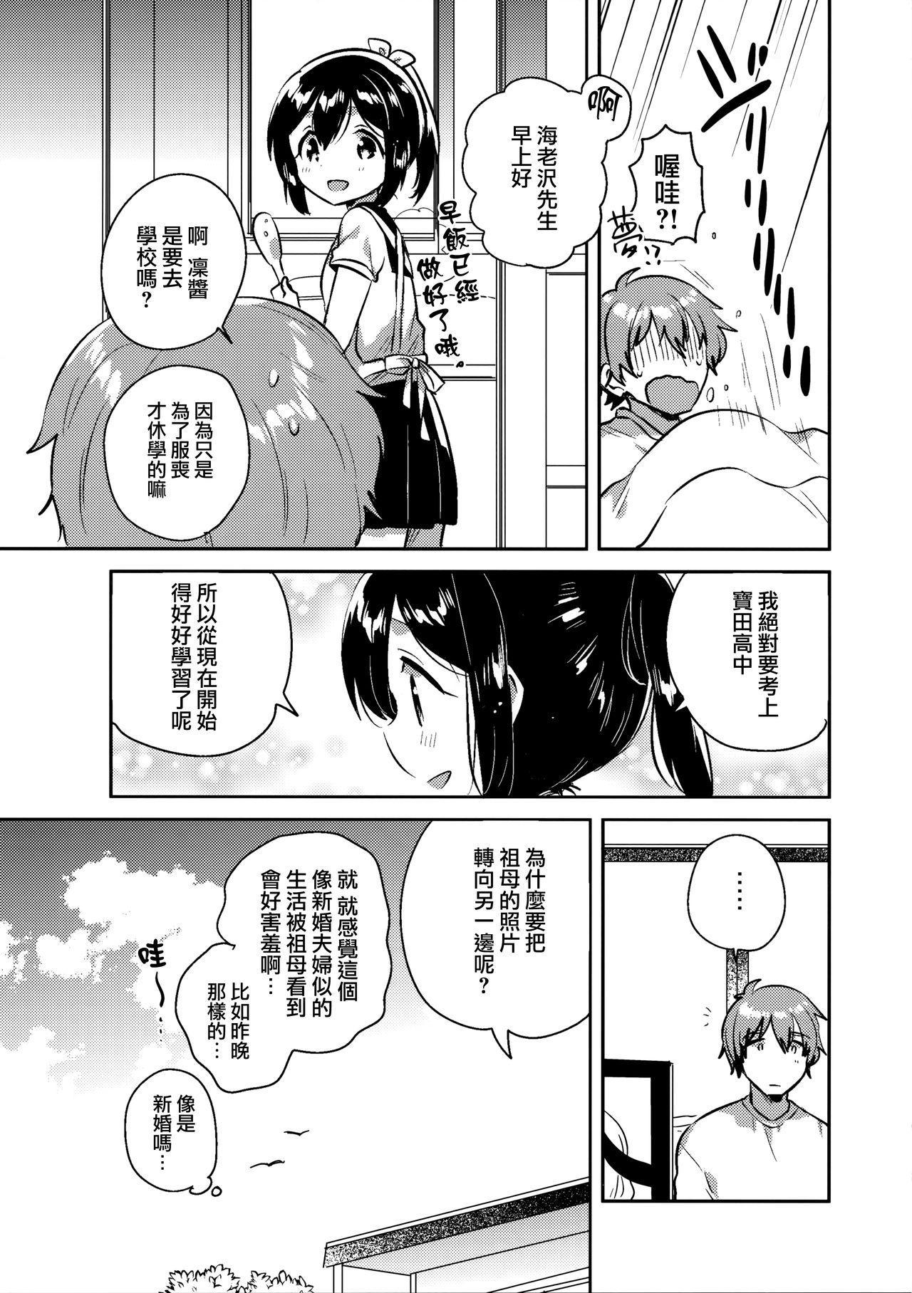 300 Manen Hoshii! + Kaijou Gentei Omakebon 40