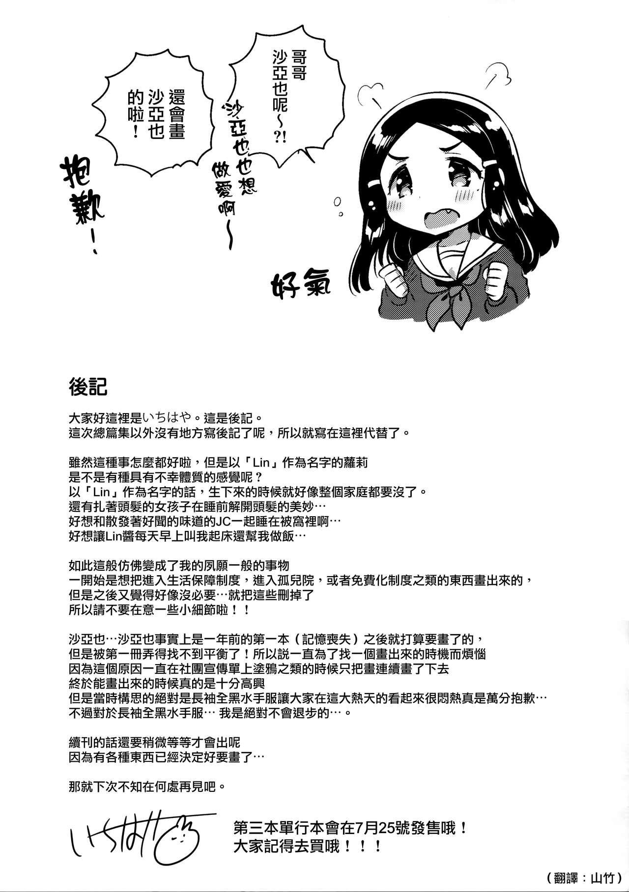 300 Manen Hoshii! + Kaijou Gentei Omakebon 41
