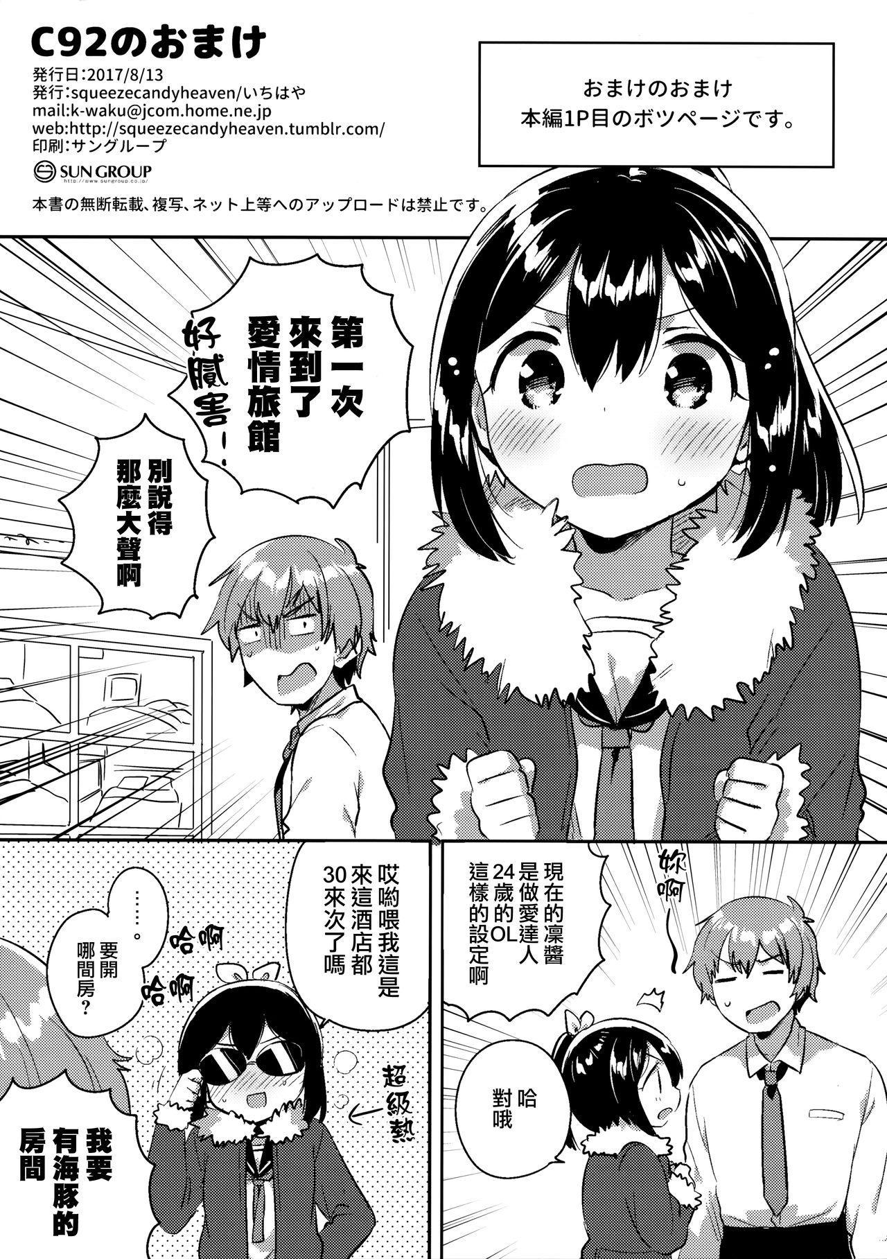 300 Manen Hoshii! + Kaijou Gentei Omakebon 42