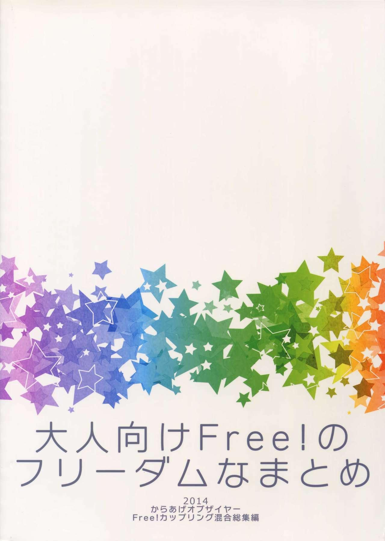 Otonamuke Free! no Freedom na Matome 113