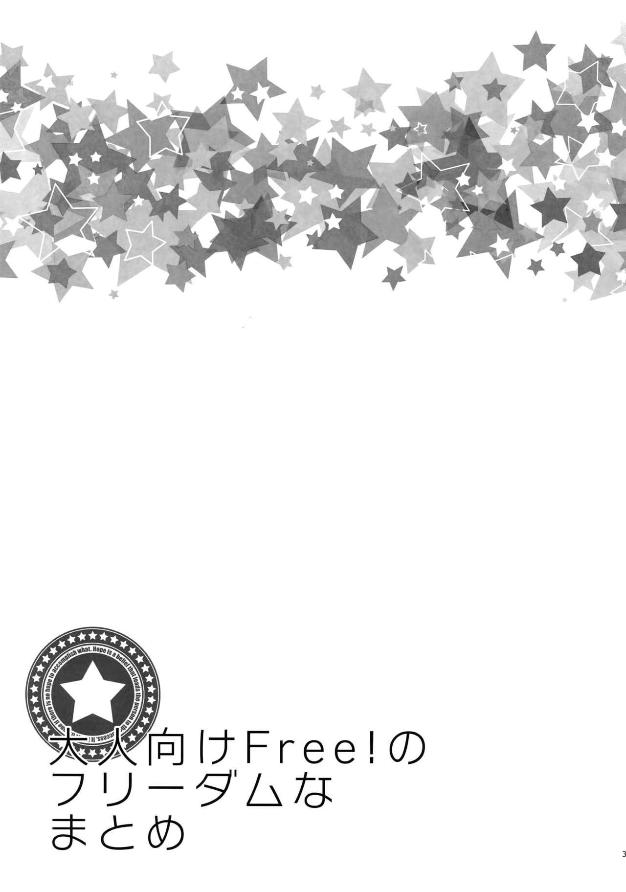 Otonamuke Free! no Freedom na Matome 31