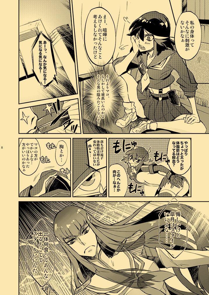 Kagai Jugyou Netsu Shisen 6