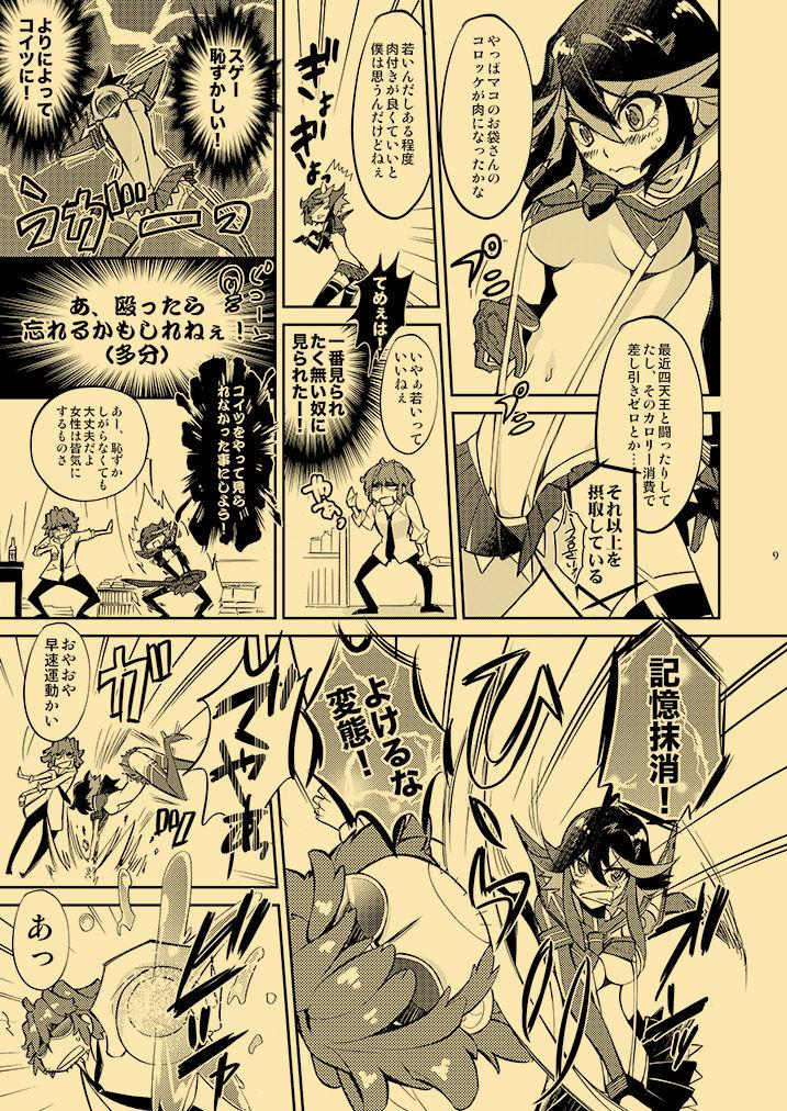Kagai Jugyou Netsu Shisen 7