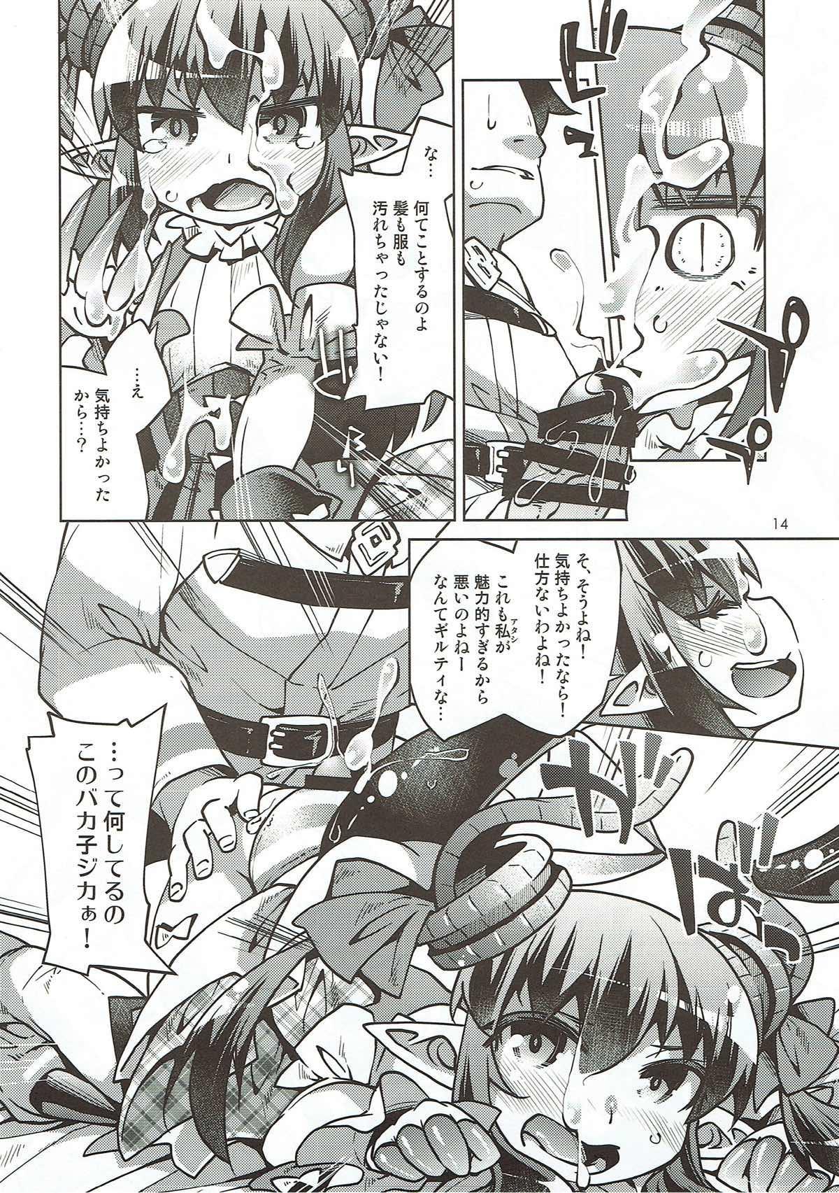 Atashi Ponkotsu SR Servant 12