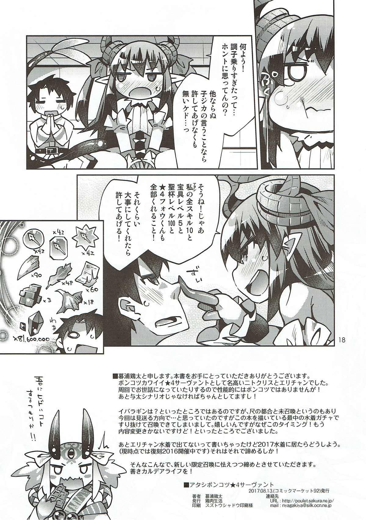 Atashi Ponkotsu SR Servant 16