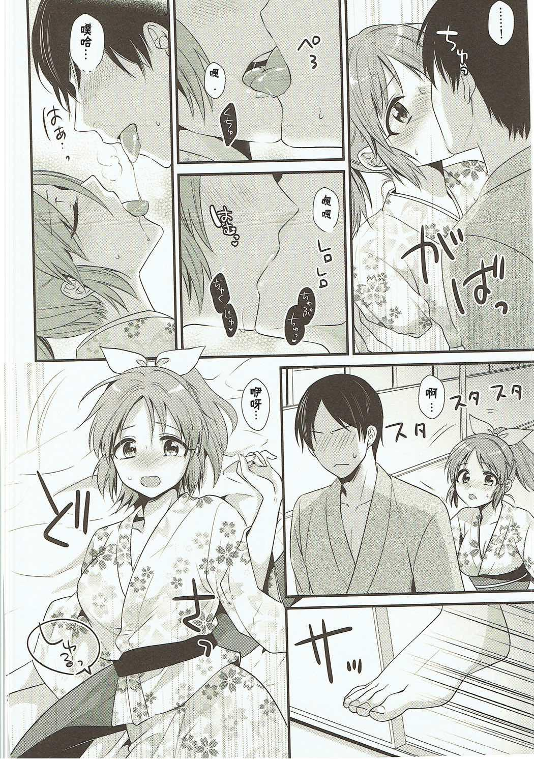 Boku no Nana-san wa Horoyoi Koyoi 9