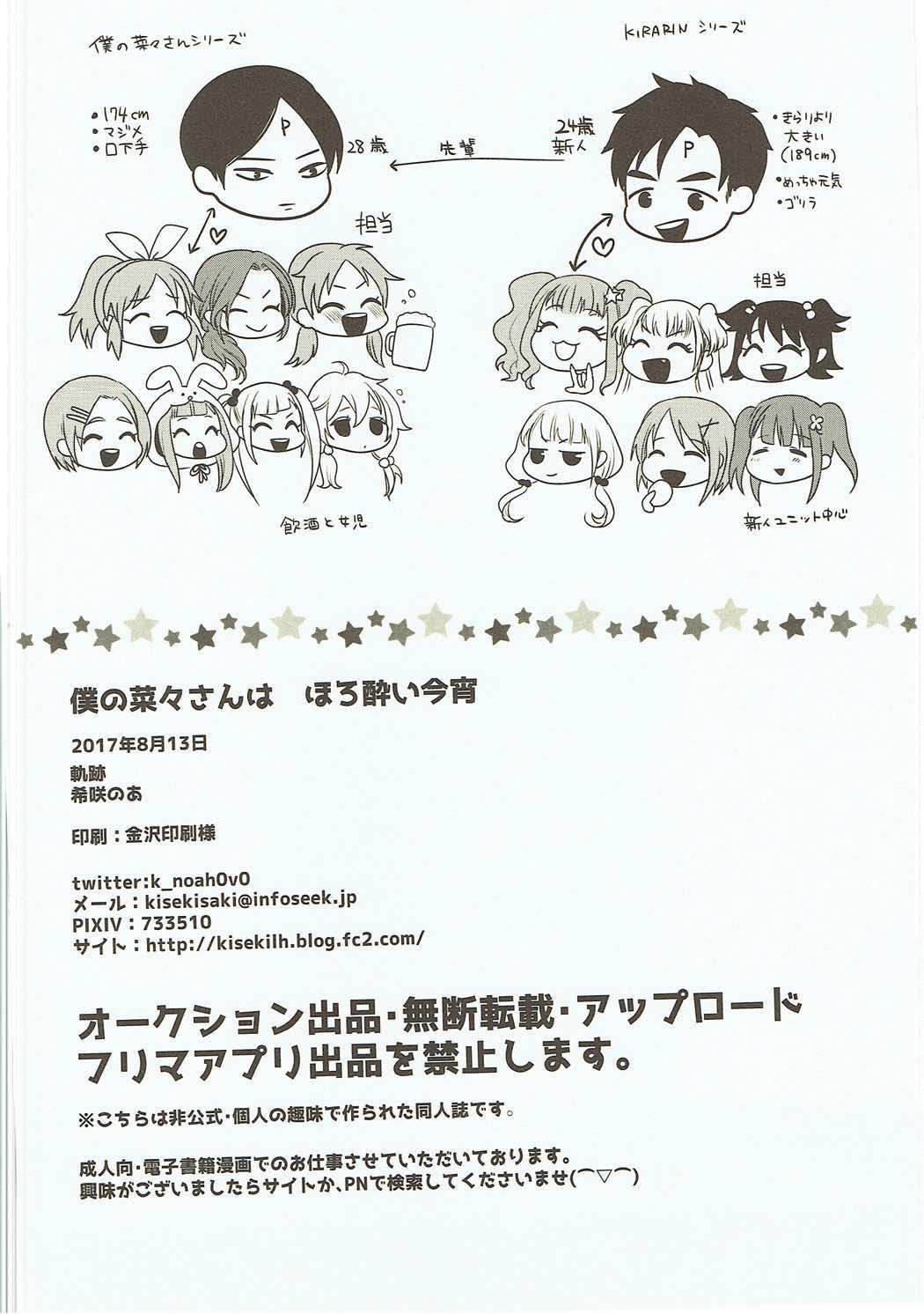 Boku no Nana-san wa Horoyoi Koyoi 25