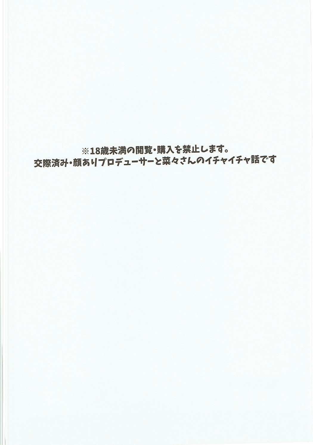Boku no Nana-san wa Horoyoi Koyoi 3