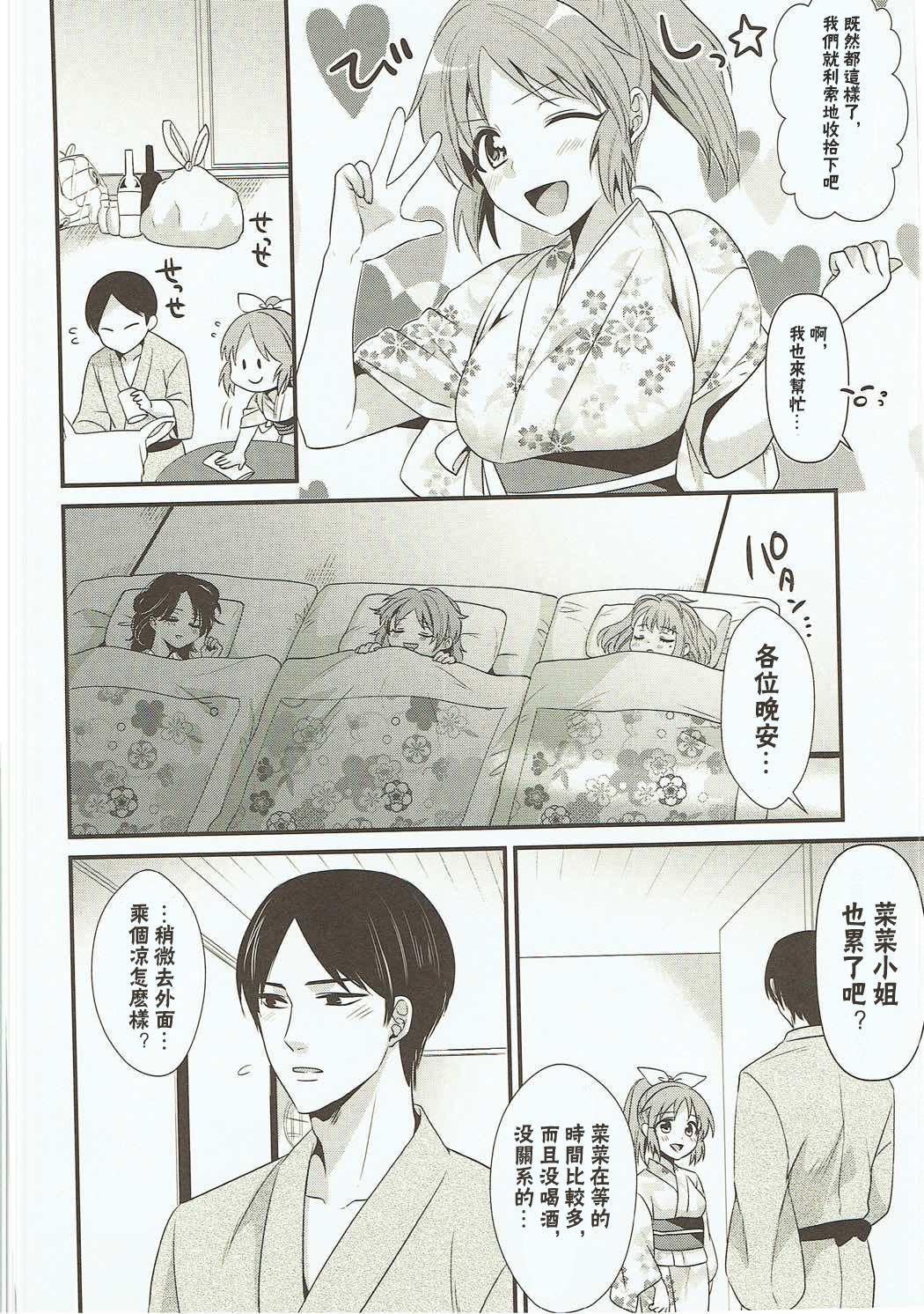 Boku no Nana-san wa Horoyoi Koyoi 5
