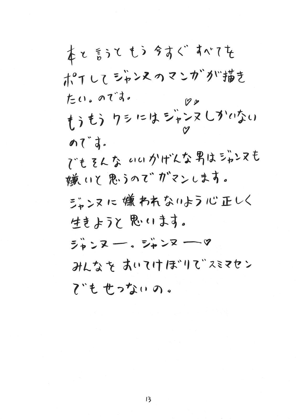 mayaonaka ni tengoku kara ero manga ke shibou no jannu-daruku ga yatteki te chiku 35 11