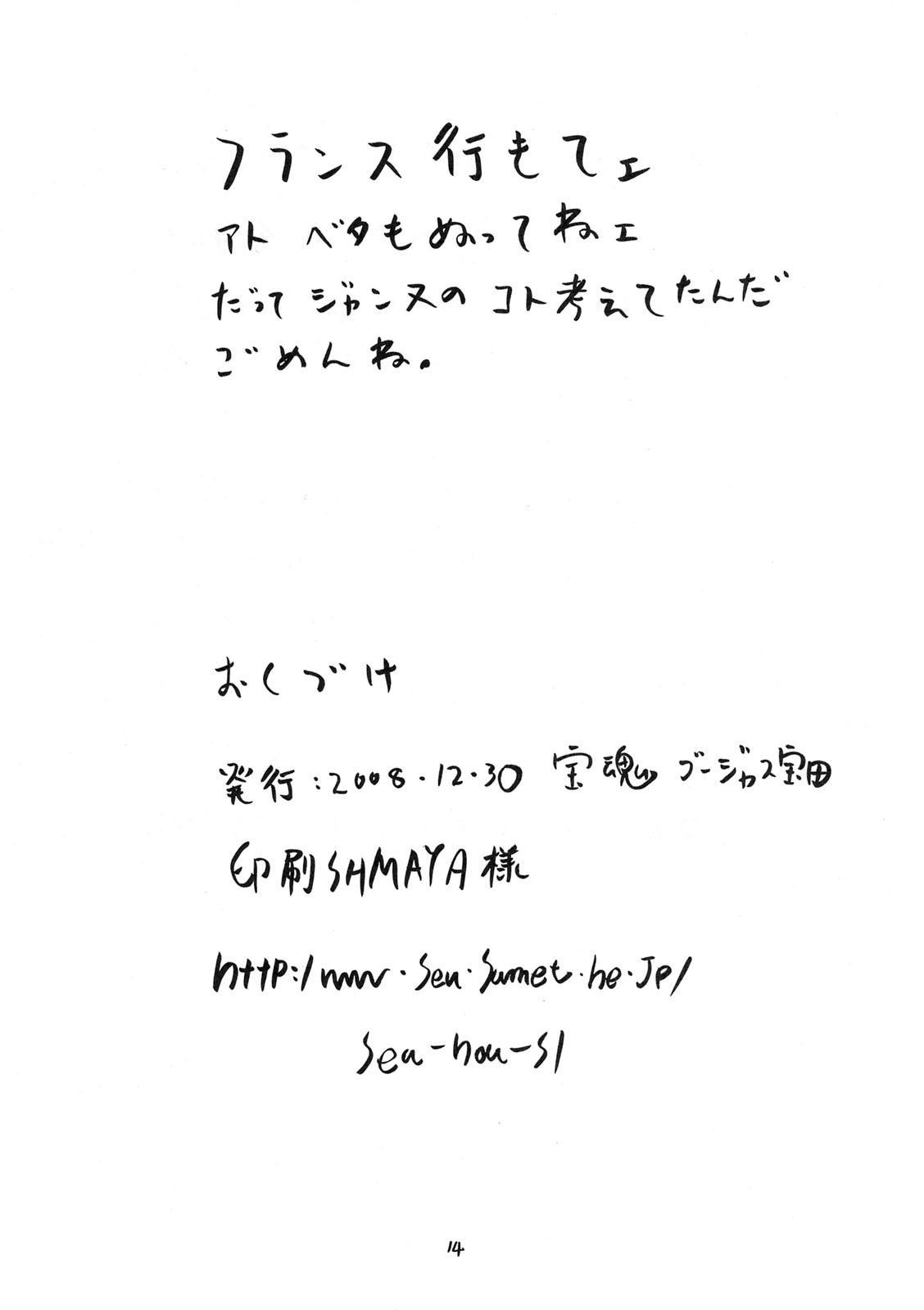 mayaonaka ni tengoku kara ero manga ke shibou no jannu-daruku ga yatteki te chiku 35 12