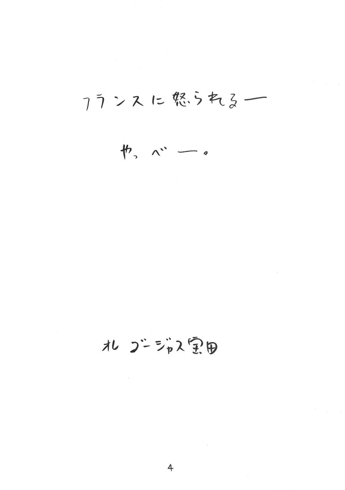 mayaonaka ni tengoku kara ero manga ke shibou no jannu-daruku ga yatteki te chiku 35 2