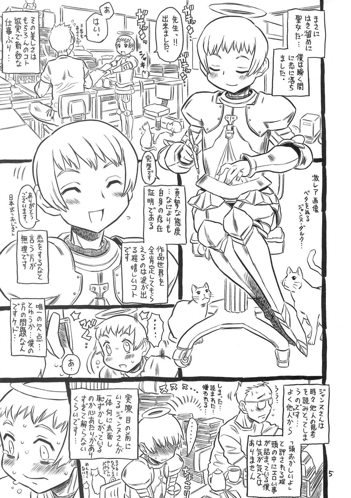 mayaonaka ni tengoku kara ero manga ke shibou no jannu-daruku ga yatteki te chiku 35 3