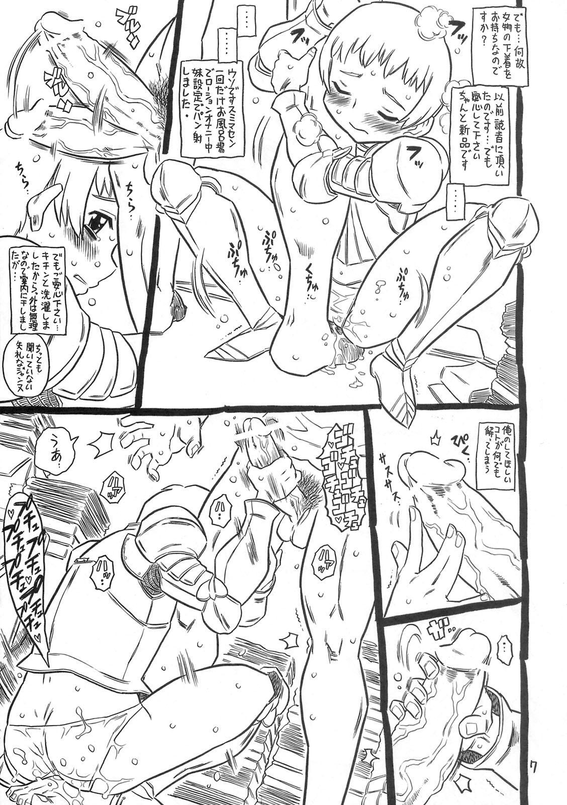mayaonaka ni tengoku kara ero manga ke shibou no jannu-daruku ga yatteki te chiku 35 5