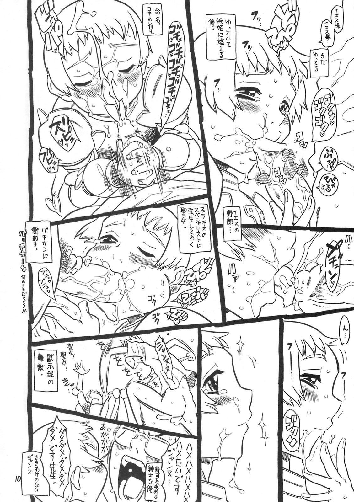 mayaonaka ni tengoku kara ero manga ke shibou no jannu-daruku ga yatteki te chiku 35 8