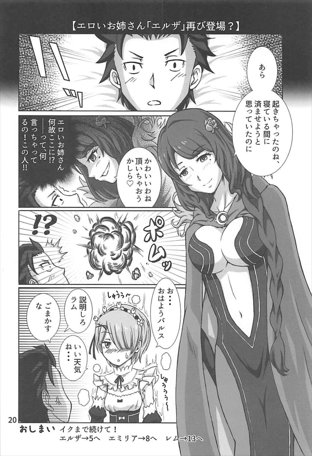 Re:Iku made Tsuzukeru Isekai Seikatsu 18