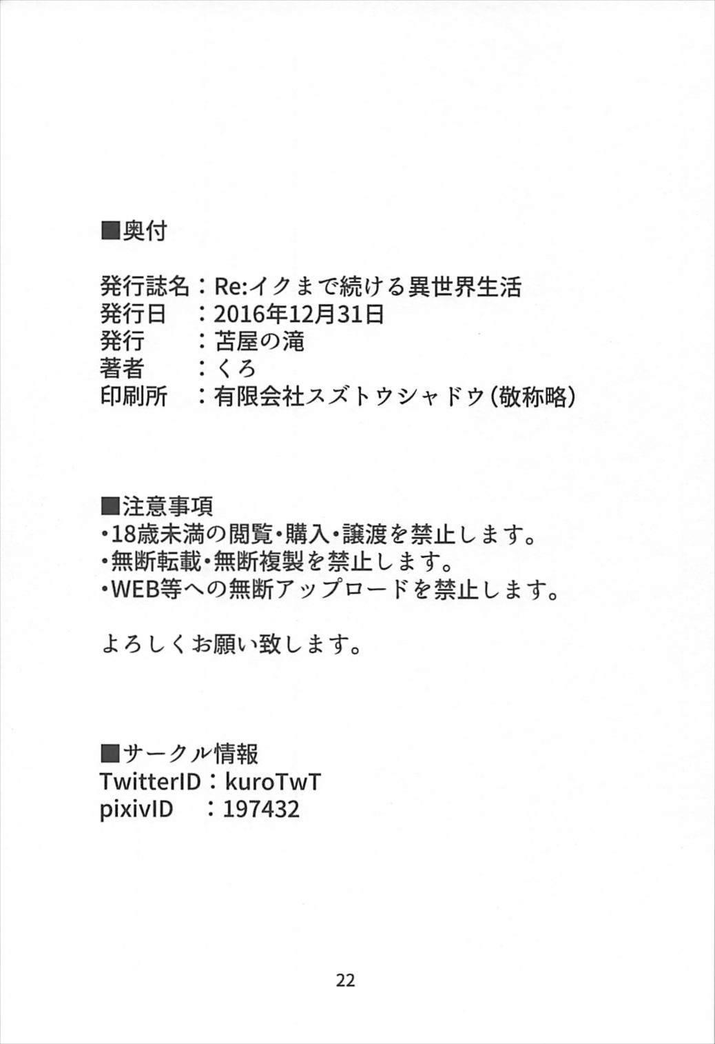 Re:Iku made Tsuzukeru Isekai Seikatsu 20