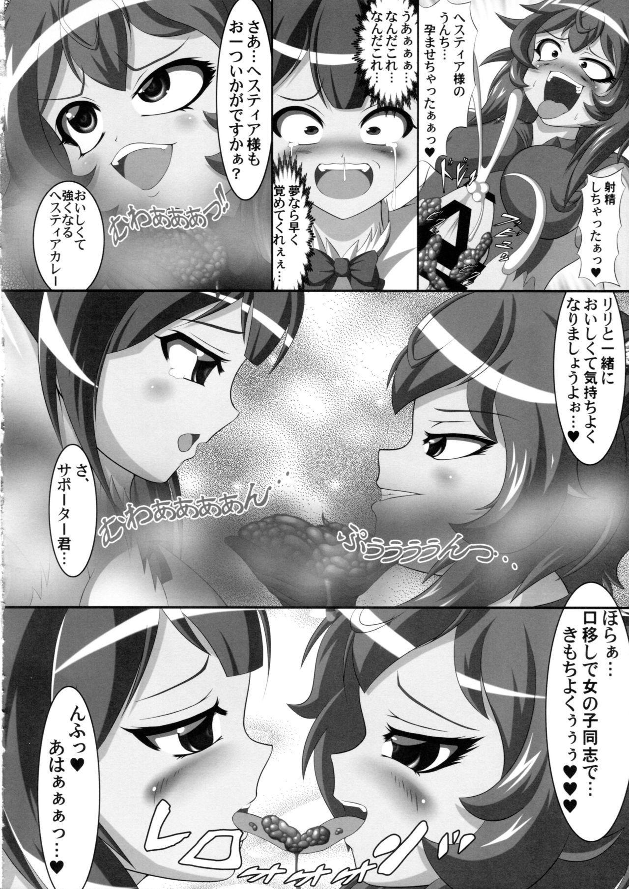 Hestia no Unko o Taberu no wa Machigatte Iru Darou ka 10