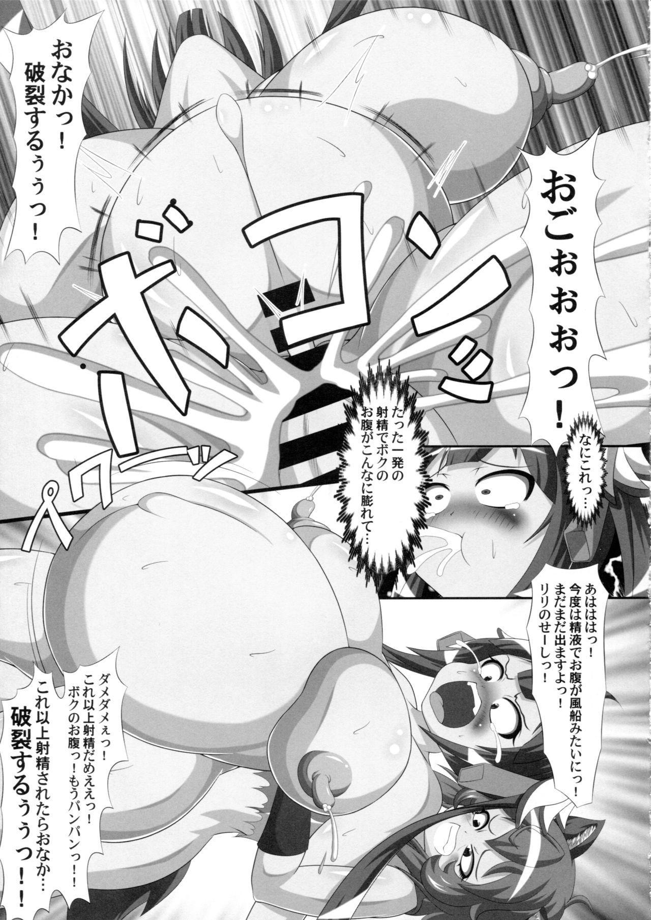 Hestia no Unko o Taberu no wa Machigatte Iru Darou ka 17