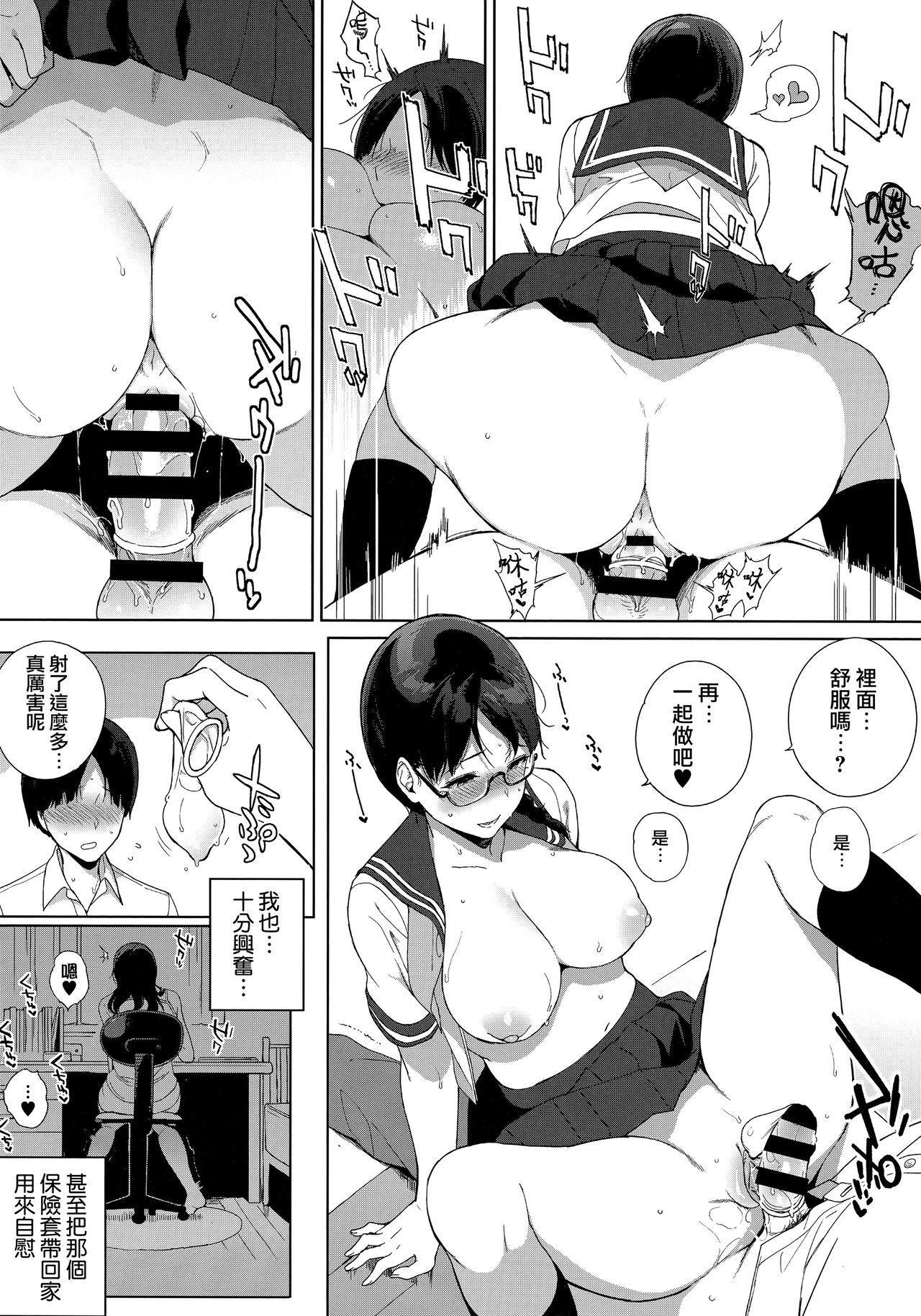Houkago no Yuutousei 100