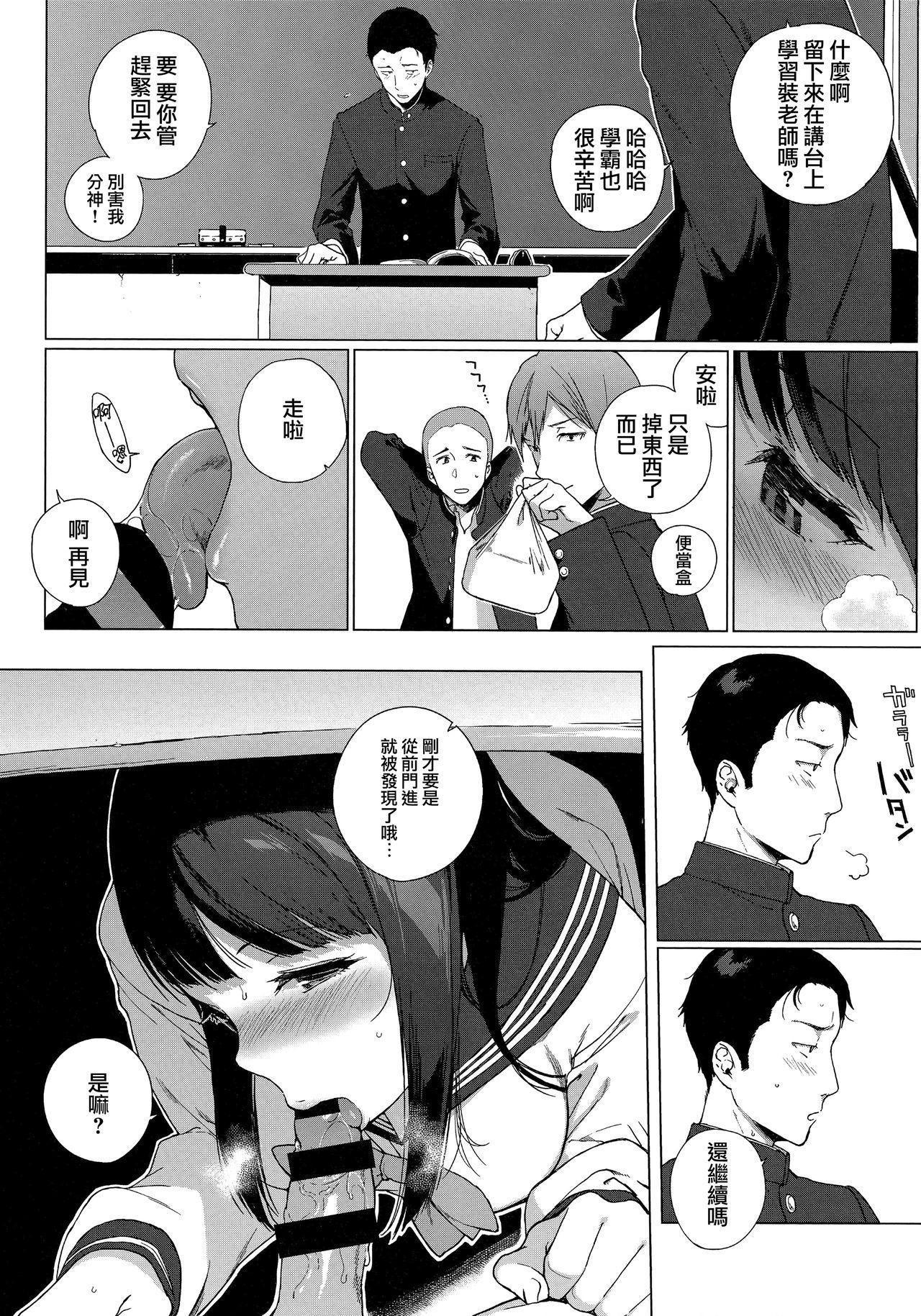 Houkago no Yuutousei 11