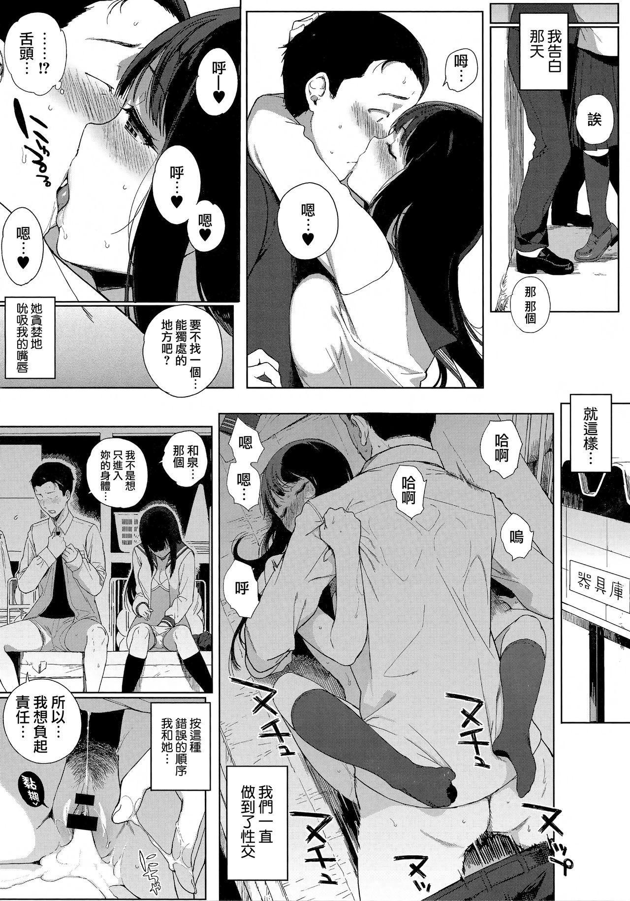 Houkago no Yuutousei 14