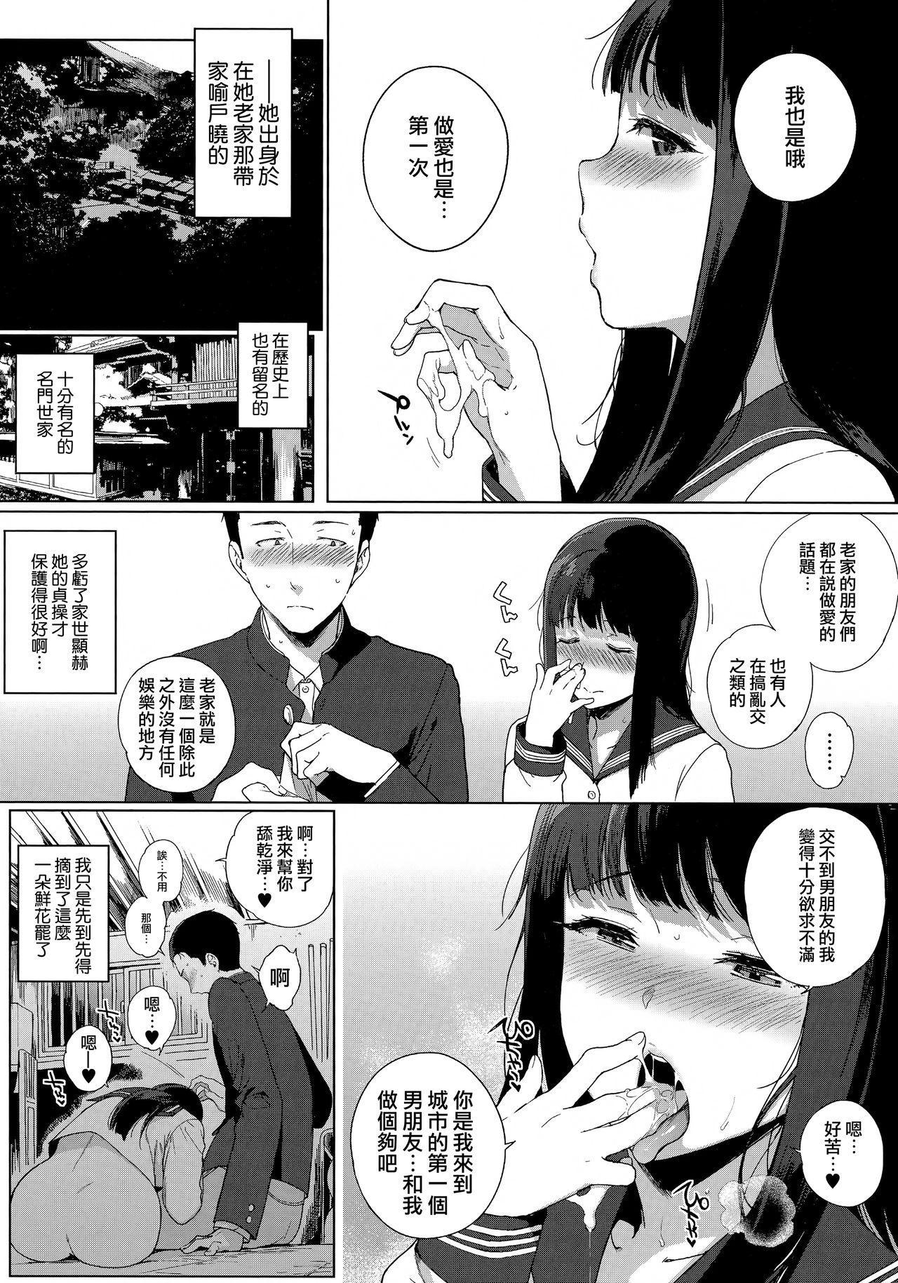 Houkago no Yuutousei 15
