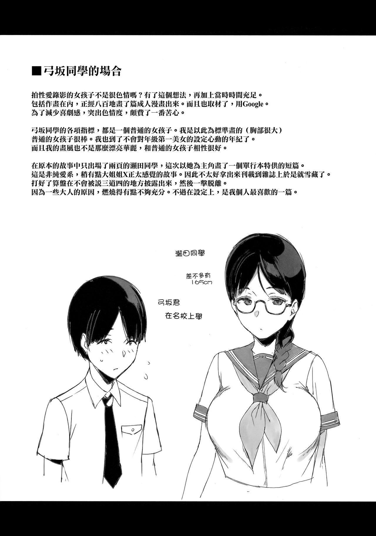 Houkago no Yuutousei 206