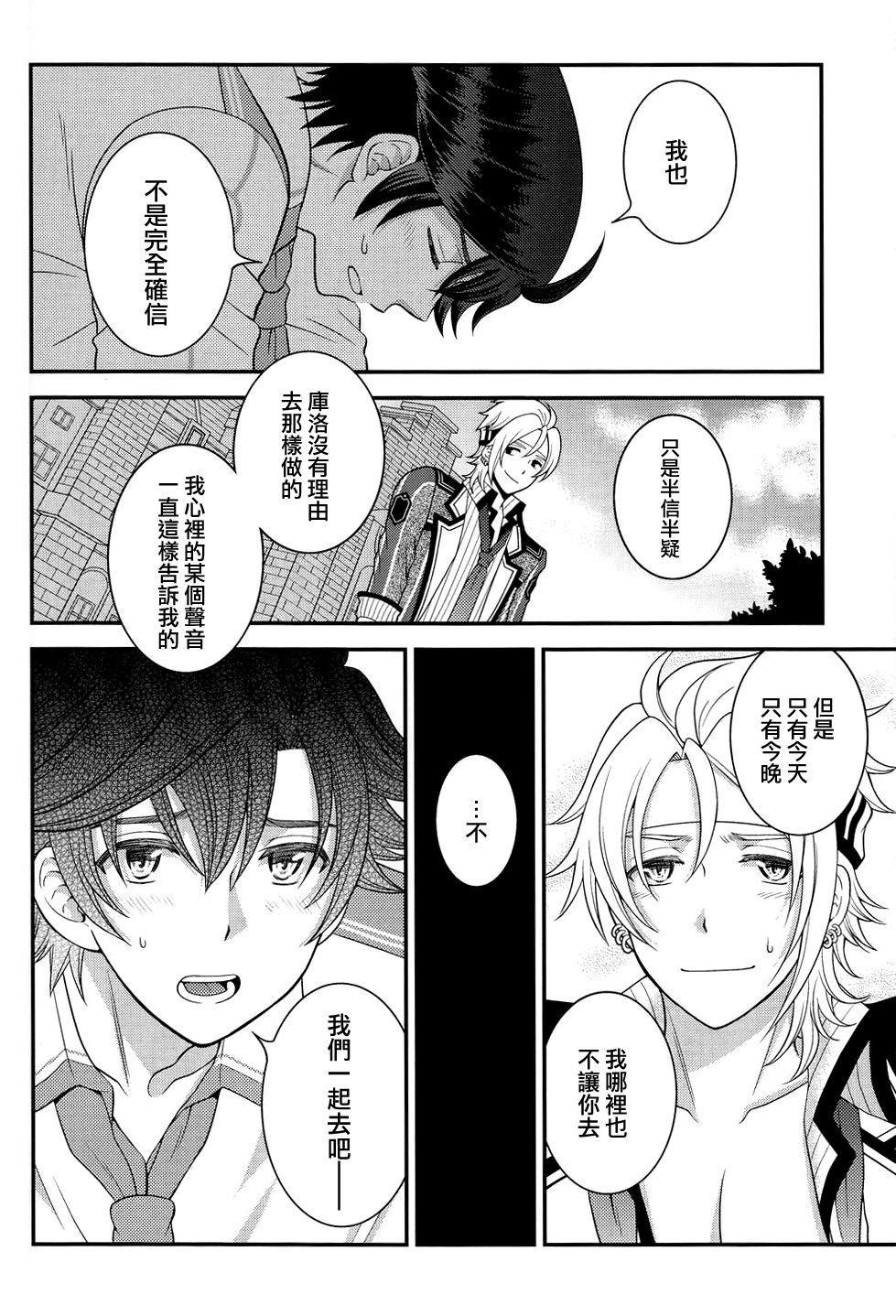 Shounen wa Denki Hitsujin no Yume o Miru ka Vol. 3 9