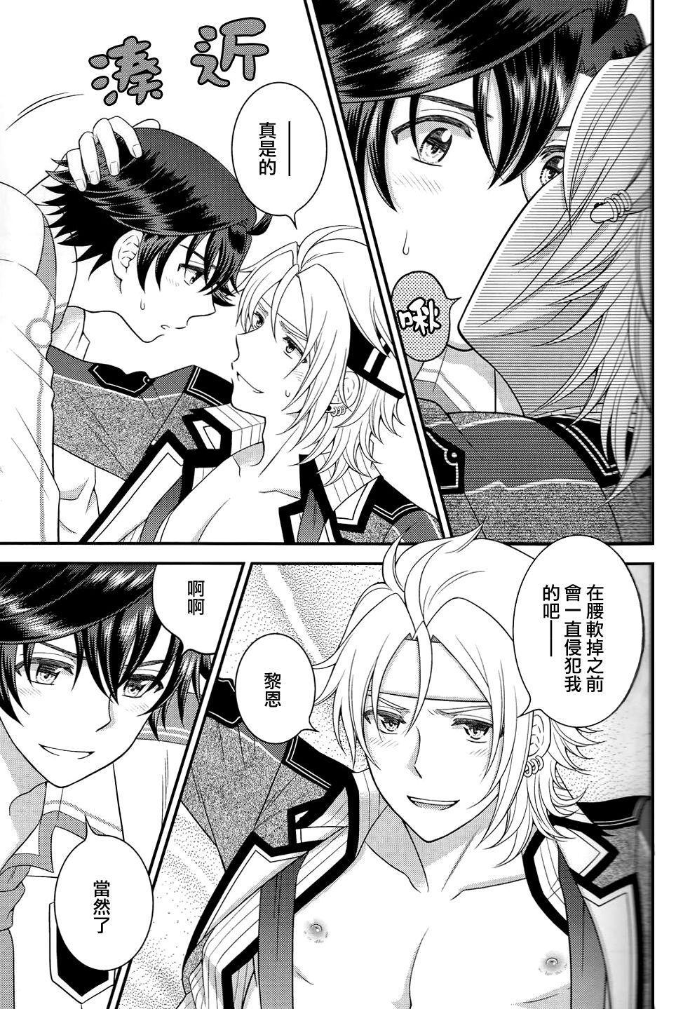 Shounen wa Denki Hitsujin no Yume o Miru ka Vol. 3 10