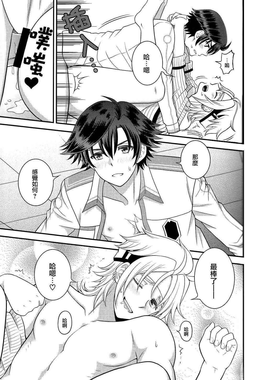 Shounen wa Denki Hitsujin no Yume o Miru ka Vol. 3 16