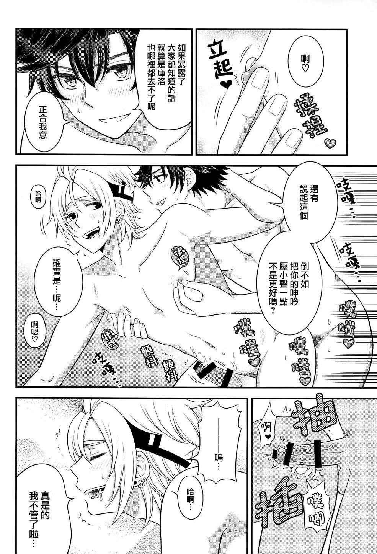 Shounen wa Denki Hitsujin no Yume o Miru ka Vol. 3 23