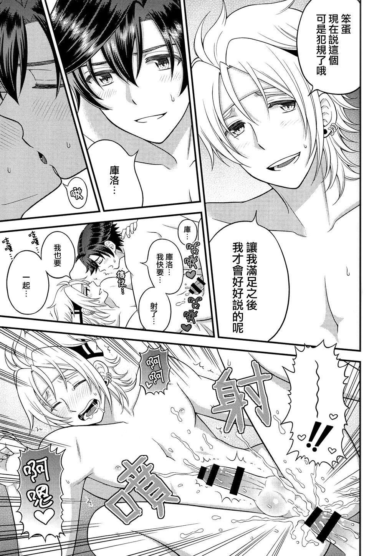 Shounen wa Denki Hitsujin no Yume o Miru ka Vol. 3 26