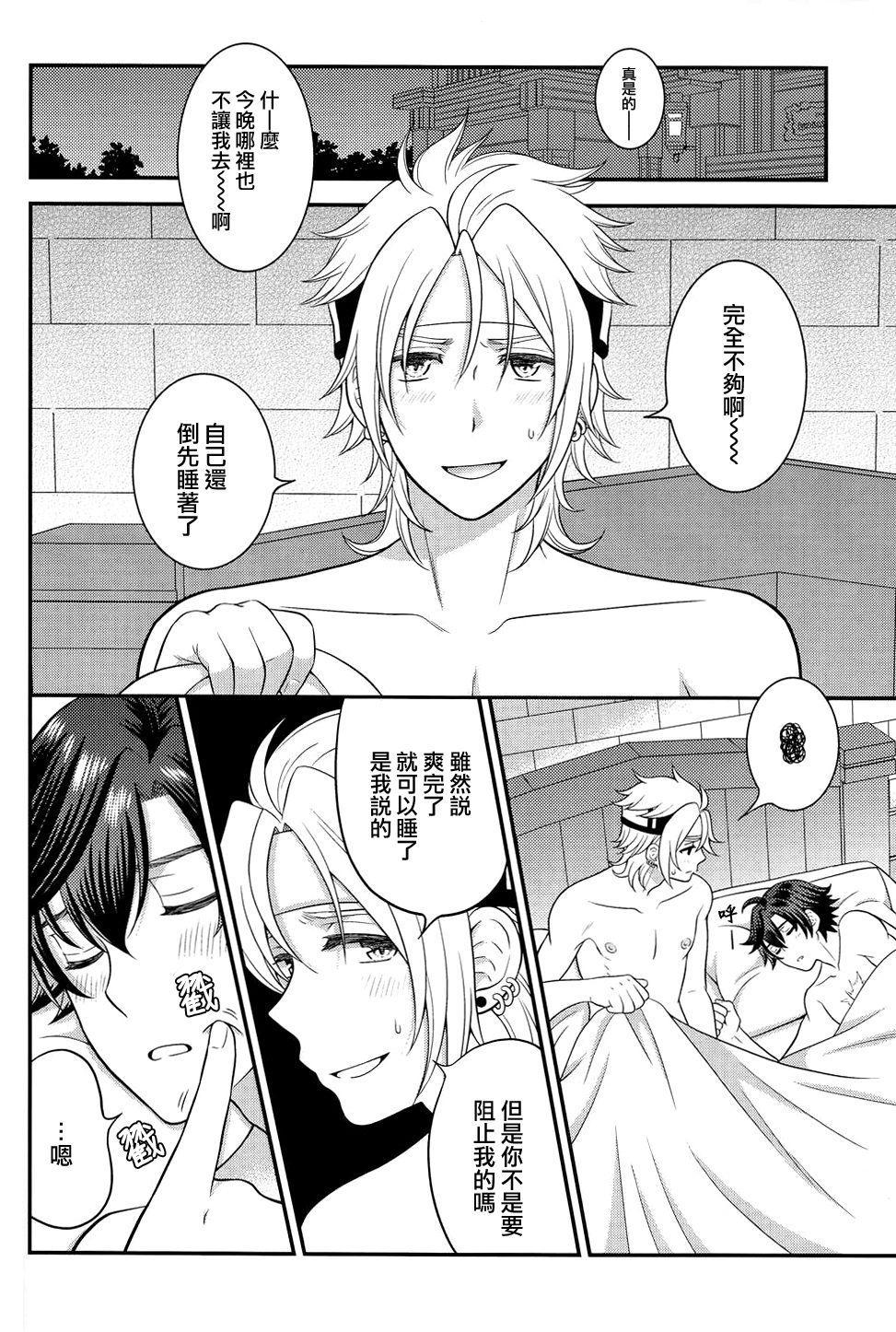 Shounen wa Denki Hitsujin no Yume o Miru ka Vol. 3 27