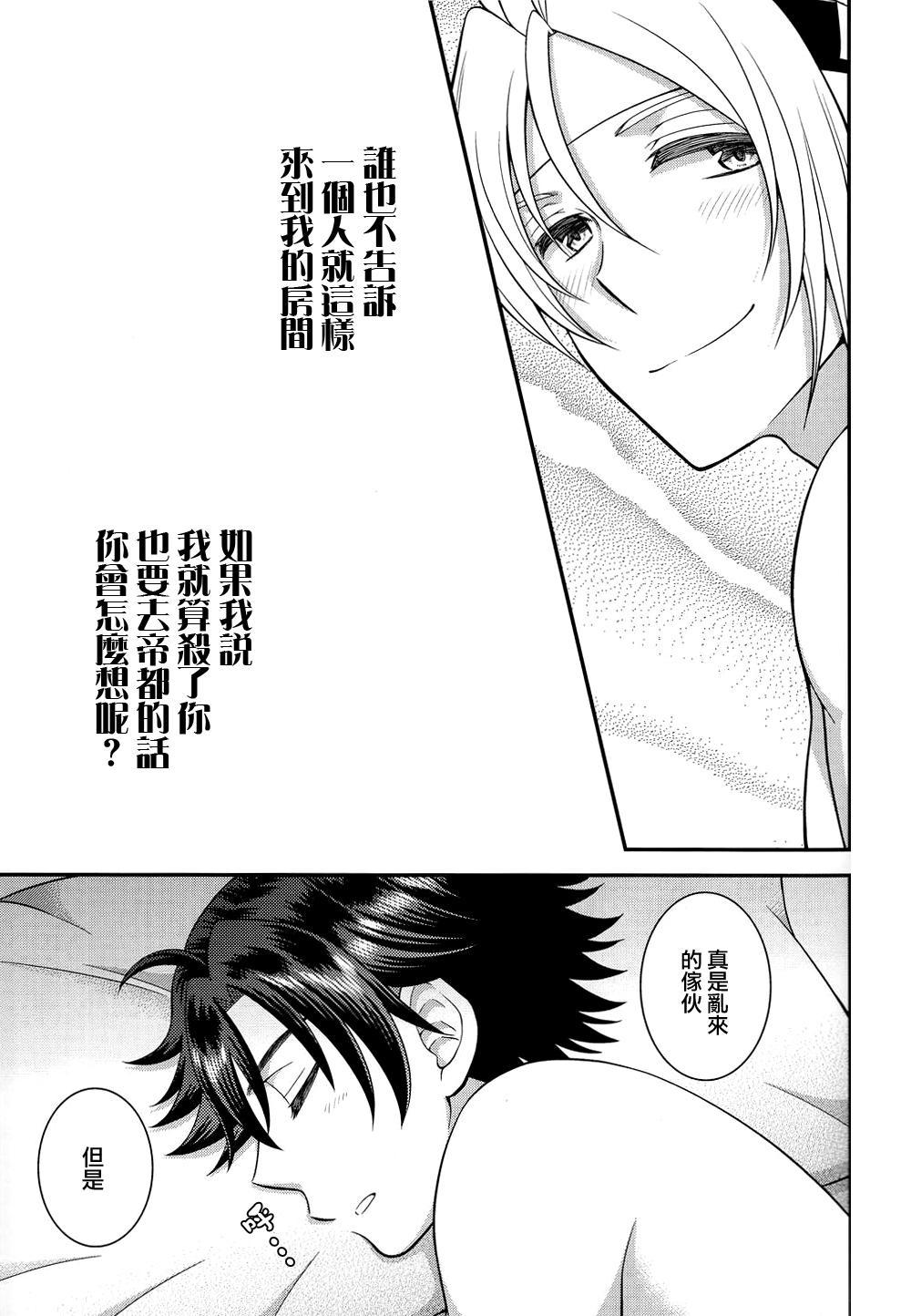 Shounen wa Denki Hitsujin no Yume o Miru ka Vol. 3 28