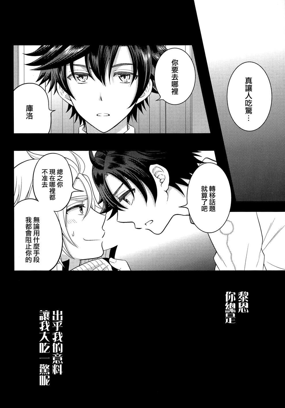 Shounen wa Denki Hitsujin no Yume o Miru ka Vol. 3 29