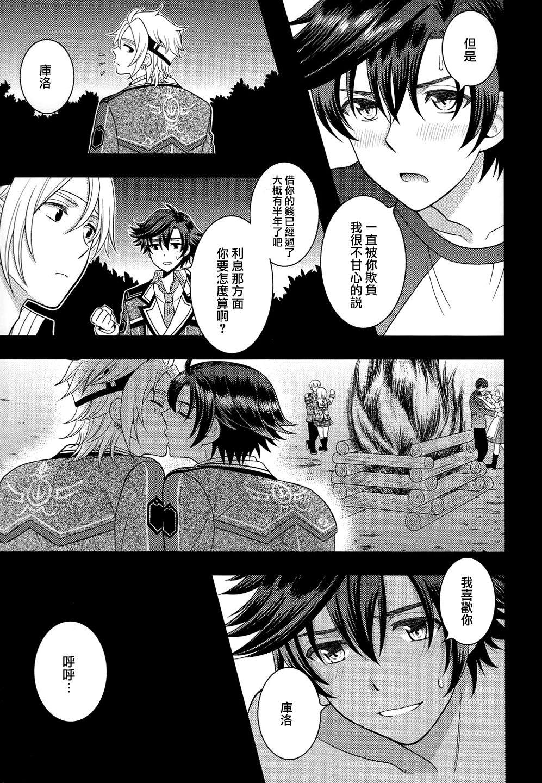 Shounen wa Denki Hitsujin no Yume o Miru ka Vol. 3 30