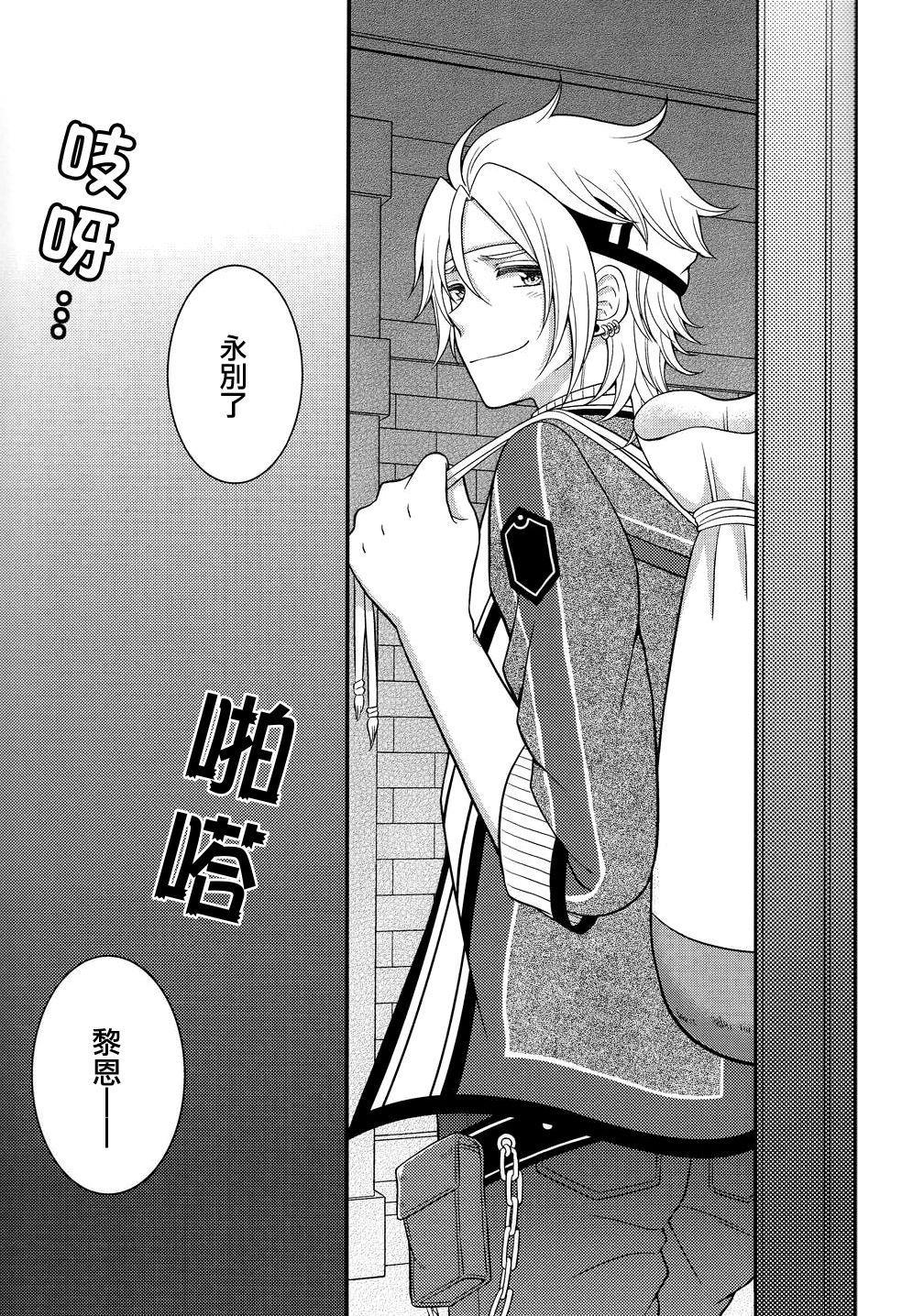 Shounen wa Denki Hitsujin no Yume o Miru ka Vol. 3 32