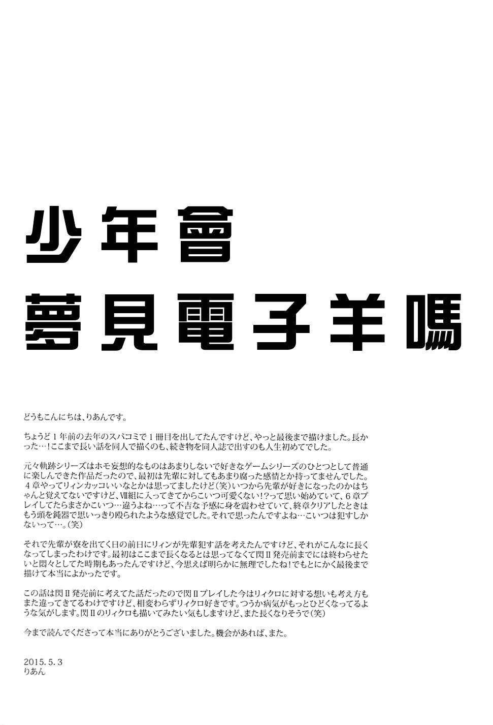 Shounen wa Denki Hitsujin no Yume o Miru ka Vol. 3 35