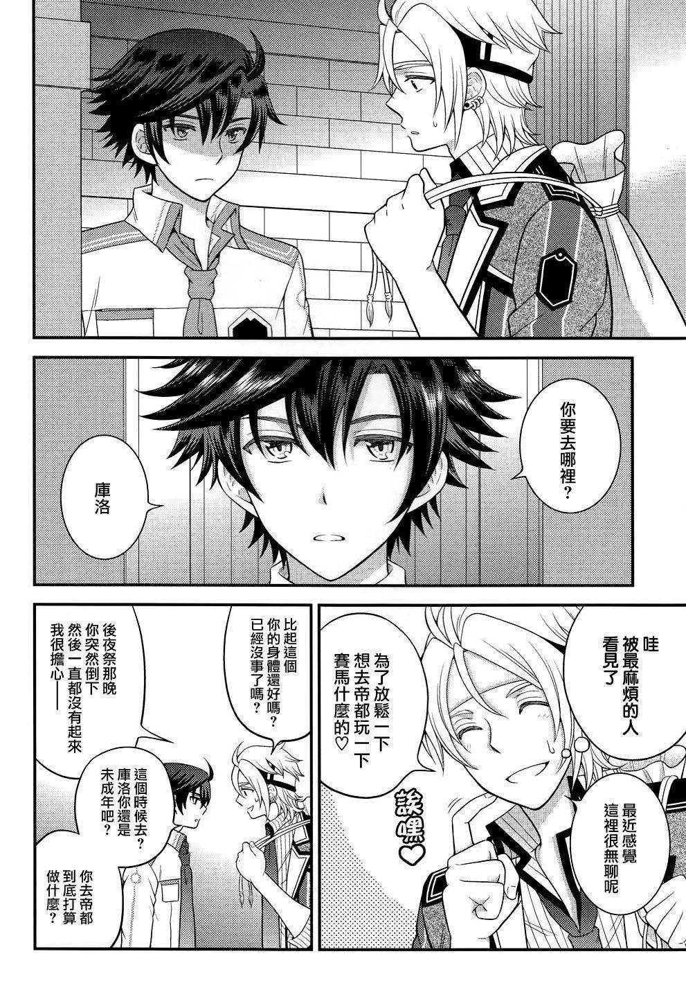 Shounen wa Denki Hitsujin no Yume o Miru ka Vol. 3 3