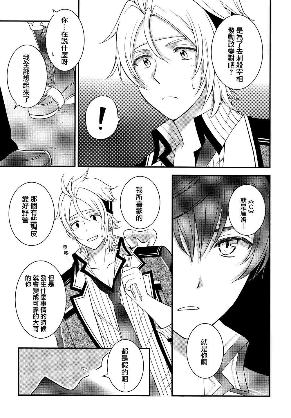 Shounen wa Denki Hitsujin no Yume o Miru ka Vol. 3 4