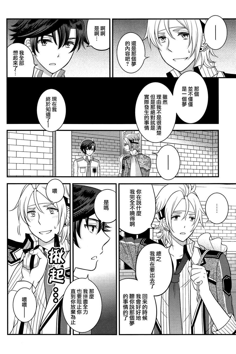Shounen wa Denki Hitsujin no Yume o Miru ka Vol. 3 5