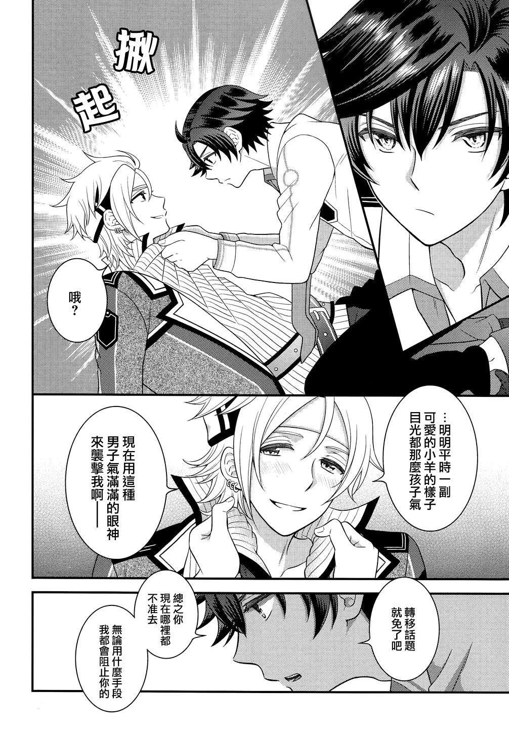 Shounen wa Denki Hitsujin no Yume o Miru ka Vol. 3 7
