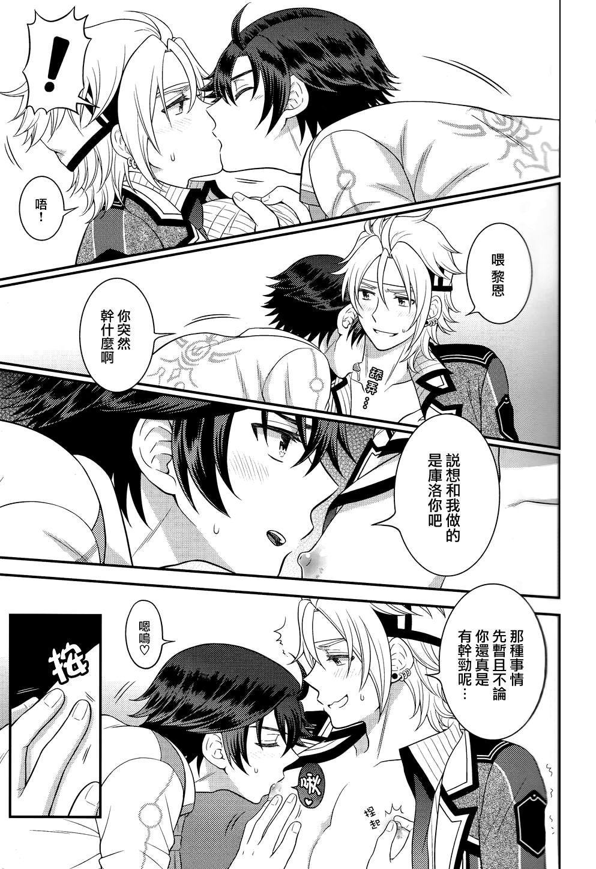 Shounen wa Denki Hitsujin no Yume o Miru ka Vol. 3 8