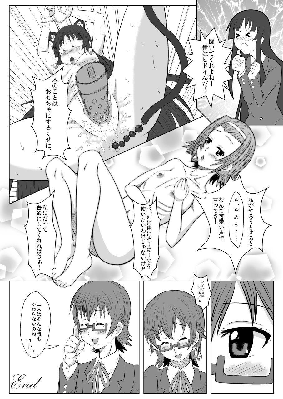 TeaTime ni Kuchizuke o 15