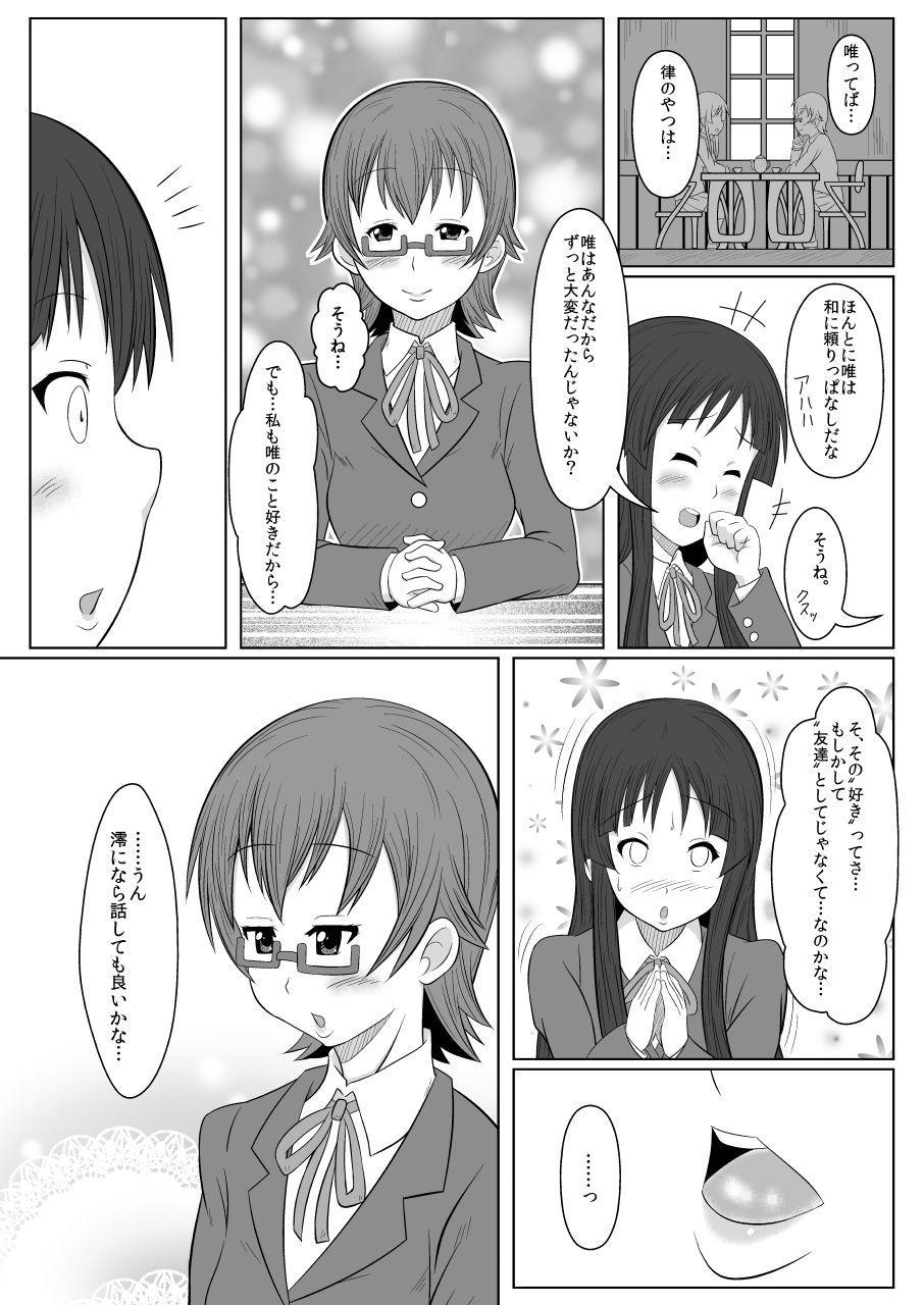 TeaTime ni Kuchizuke o 4