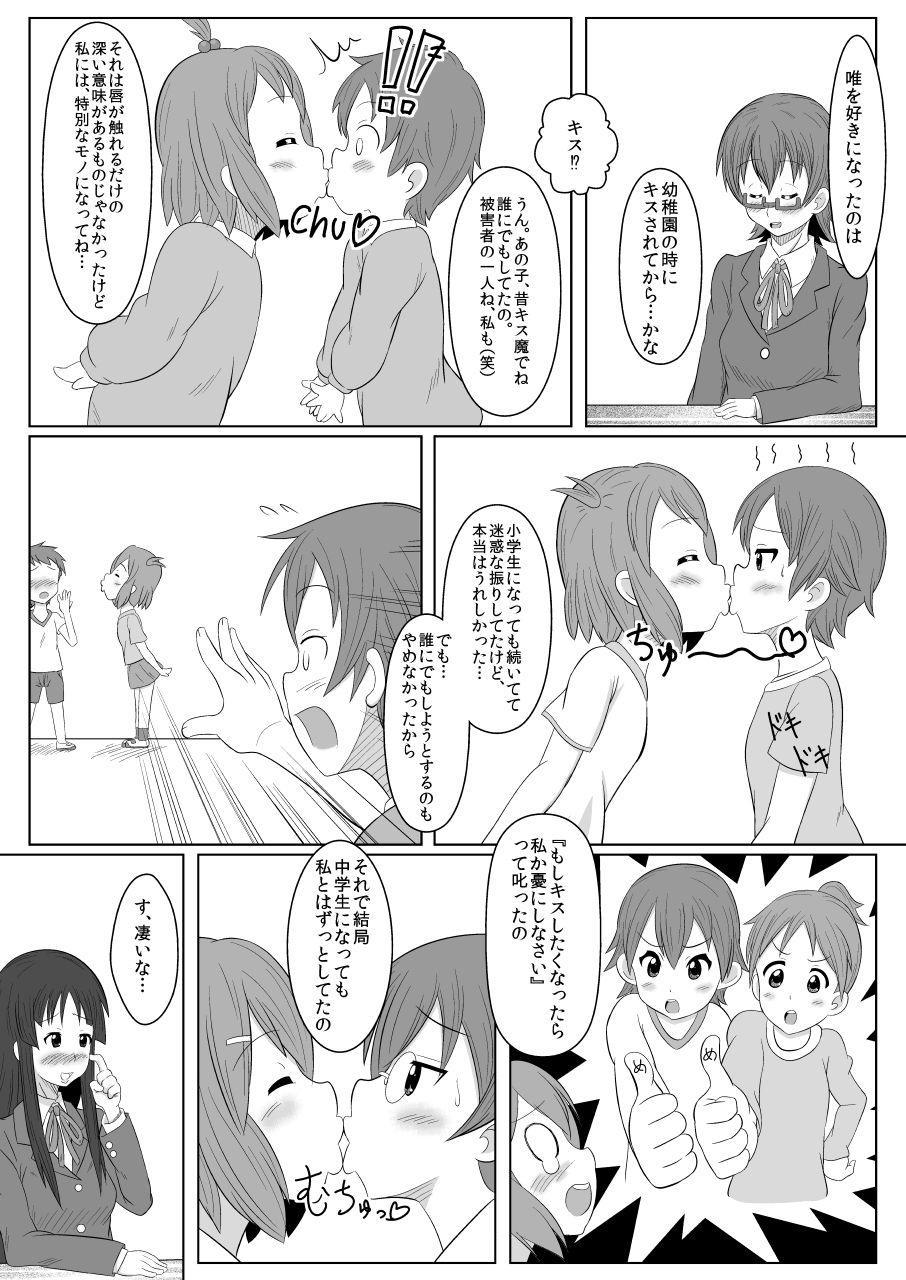 TeaTime ni Kuchizuke o 5
